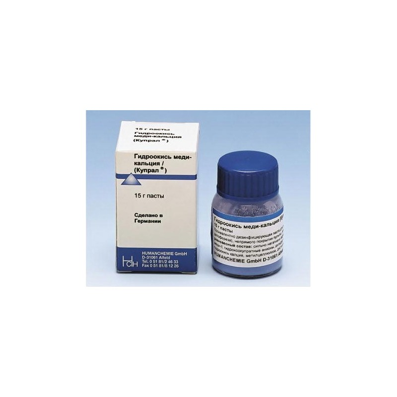 Купрал (гидроокись меди кальция)