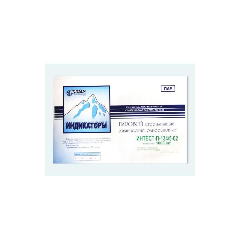Индикаторы стерилизизации ИНТЕСТ-П-134/5-02, 1000шт.