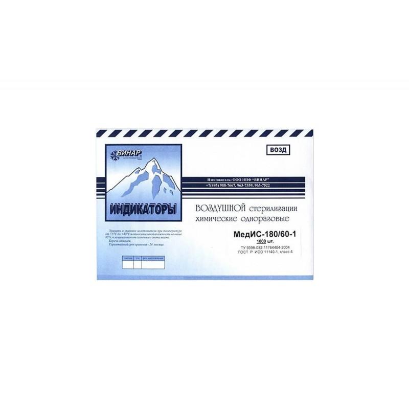 Индикаторы стерилизизации МедИс-180/60-1, 1000шт. (внешние)
