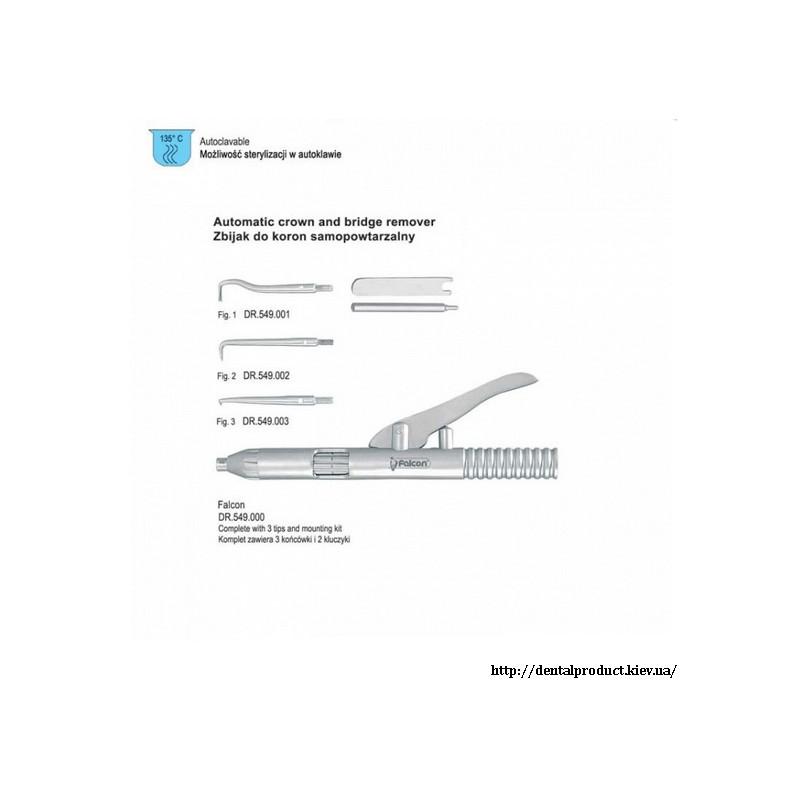 Коронкосбиватель автомат DR.549.000