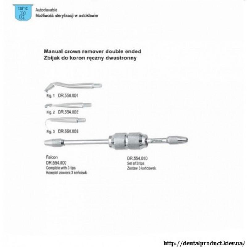 Коронкосбиватель DR.554.000